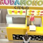 shop design kudamono_04