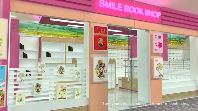 ออกแบบร้านขายหนังสือ อุปกรณ์การเรียน