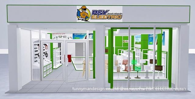 ออกแบบร้านจำหน่ายอุปกรณ์ไฟฟ้า
