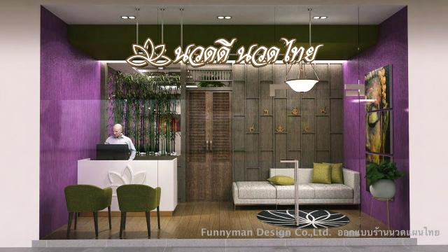 ออกแบบร้านนวดไทย