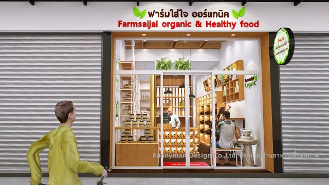 organic food shop design
