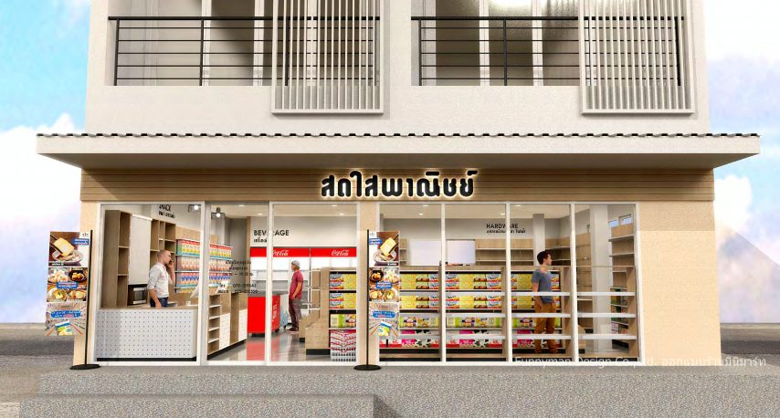 ออกแบบร้านมินิมาร์ท