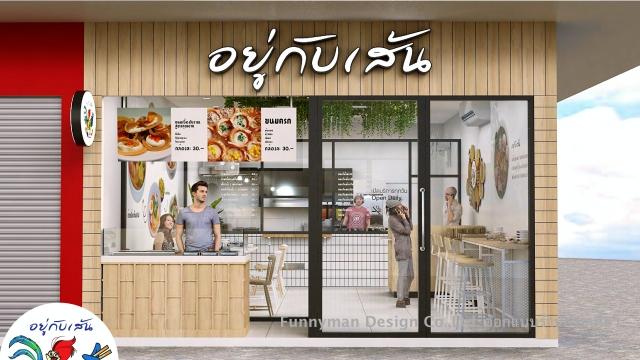 ออกแบบร้านอาหารในปั๊ม ปทต